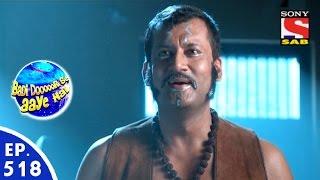 Badi Door Se Aaye Hain - बड़ी दूर से आये है - Episode 518 - 2nd June, 2016