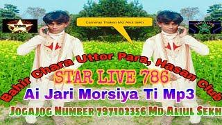 Bahir Chara Uttor Para Hasan Club Notun Jari O Morsiay Amader Whatsapp Nambar +91 7797102356