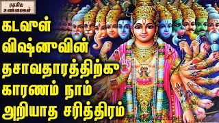 Unknow Facts Lord Vishnu 10 Avatar   கடவுள் விஷ்னுவின் தசாவதாரத்திற்கு காரணம் நாம் அறியாத சரித்திரம்