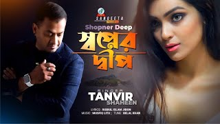 01  Swapner Deep,tanvir shaheen song