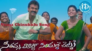 Vaana Chinukulu Song - Seethamma Vakitlo Sirimalle Chettu Songs - Venkatesh - Mahesh Babu - Samantha