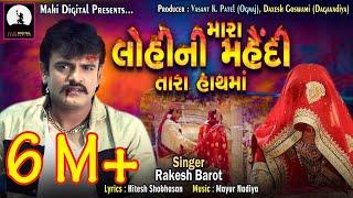 Mara Lohini Mehndi tara hathma | Rakesh Barot | VIDEO | New Song 2018 | Gujarati Song | Mahi Digital