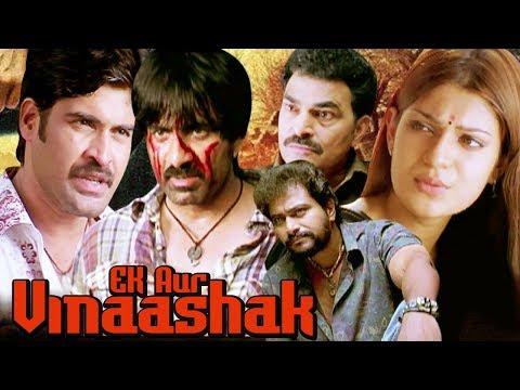 Xxx Mp4 Ek Aur Vinaashak Full Movie Neninthe Ravi Teja Siya Hindi Dubbed Movie 3gp Sex