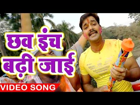 Xxx Mp4 Superhit होली गीत 2017 Pawan Singh Chhaw Inch Badhi Hero Ke Holi Bhojpuri Holi Songs 3gp Sex
