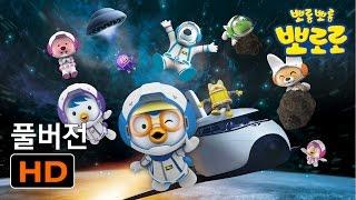 💫  뽀로로의 신나는 우주여행 유튜브 최초 공개!! | 뽀로로 우주여행 | 뽀로로 영화