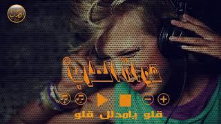 قلو يامدلل قلو - سلطان محمد ايام معربا