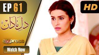 Pakistani Drama | Dil e Nadaan - Episode 61 | Express Entertainment Dramas | Abid Ali, Zaheen Tahir