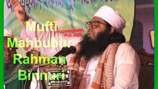 Islamic Bangla  Waz 2017 Mufti Mahbubur Rahman Binnuri-Tafsirul Quran Mahfil Sylhet kaiya khair 2017