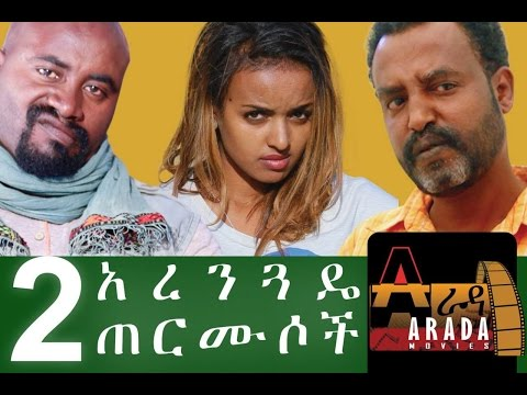 Ethiopian Movie Hulet Arenguade Termusoch 2016 ሁለት አረንጏዴ ጠርሙሶ� ሙሉ ፊልም