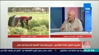 مصر في أسبوع - حوار خاص حول مشروع قانون نقابة الفلاحين .. فرص وتحديات التنمية الزراعية في مصر
