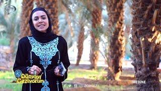 Dünyayı Geziyorum - Medine - 26 Haziran 2016