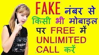 Free Call From Different Number | Hide Your Mobile Number | Fake Caller [HINDI] [URDU]