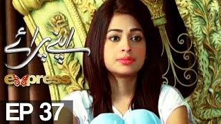 Apnay Paraye - Episode 37 | Express Entertainment - Hiba Ali, Babar Khan, Shaheen Khan