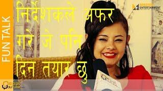Fun Talk || Sushma Karki || निर्देशकले अफर गरे जे पनि गर्छु  ||  Nepalyoutube2017