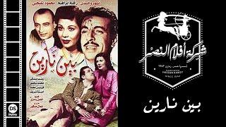 Been Nareen Movie | فيلم بين نارين