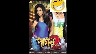 Biye Pagol- bangla funny dubbing