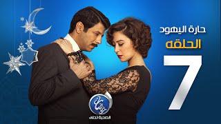 مسلسل حارة اليهود - الحلقة السابعة  | Episode 07 - Haret El Yahud