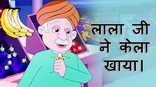 Lala Ji Ne Kela Khaya - Hindi Poems for Nursery