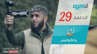 فهد الكندري - برنامج فسيروا - نون و الكواليس - الحلقة 29   Fahad AlKandari - Faseero - Eps# 29