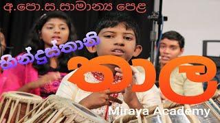 හින්දුස්ථානි තාල / අ.පො.ස.සාමාන්ය පෙළ /Hindusthani Thala/G.C.E.O/L (Miraya Music)