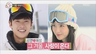[Preview 따끈 예고] 20161210 We got Married4 우리 결혼했어요 - EP.351