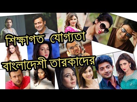 শিক্ষাগত যোগ্যতা বাংলাদেশি জনপ্রিয় তারকাদের | Education Background of Bangladeshi Celebrity