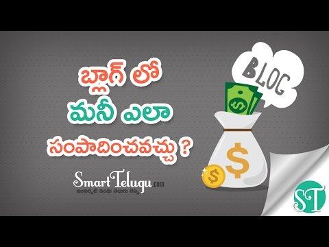 Xxx Mp4 Blog Nundi Dabbulu Ela Sampadinchali Telugu Video Make Life With Telugu Blogs 3gp Sex