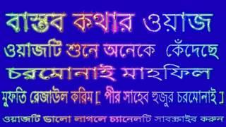 bangla waz chormonai pir 2016 ওয়াজটি শুনে অনেকে কেঁদেছে  [ চরমোনাই মাহফিল ]