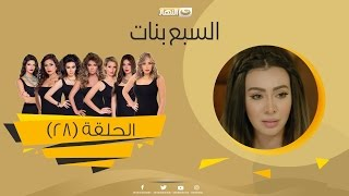 Episode 28 - Sabaa Banat Series   الحلقة الثامنة والعشرون - السبع بنات