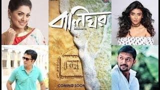 Balighar (বালিঘর) । Arifin Shuvo   Tisha   director Arindam Sil   A Bengal Creations Movie
