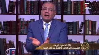 """وإن أفتوك - تعريف فتوى """"خروج الزوجة بغير إذن"""" .. د. سعد الهلالي"""
