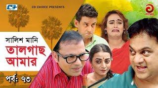 Shalish Mani Tal Gach Amar | Episode - 73 | Bangla Comedy Natok | Siddiq | Ahona | Mir Sabbir