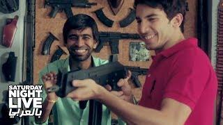تجربة فريدة في شراء السلاح! - SNL بالعربي