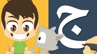حرف الجيم | تعليم كتابة حرف الجيم بالحركات للاطفال  -  كيفية رسم الحروف مع زكريا للأطفال
