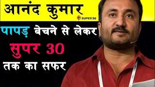 SUPER 30 - Official Trailer | Hrithik Roshan | Mrunal Thakur |  Anand Kumar Biography | Fan Made