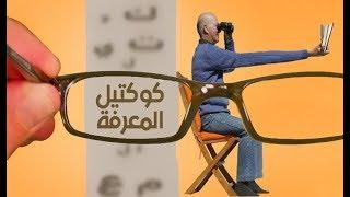 قبل إختراع النظارة .. كيف كان يعيش ضعاف البصر ؟