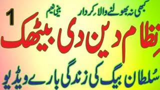 nizaam deen di bhaitak discussing the life of mirza sultan baig & benefits of radio by BEENI NAEEM