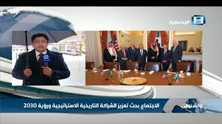 موفد الإخبارية: عقد ولي العهد العديد من اللقاءات في الكونغرس وأبرزها مع رئيس مجلس النواب