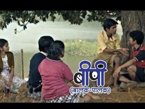 Xxx Mp4 BP Balak Palak First Look Upcoming Marathi Movie 3gp Sex