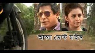Bangla Eid Natok 2015 (Eid-Ul-Fitr) - Abba Dont mind - ft. Mosharraf Karim
