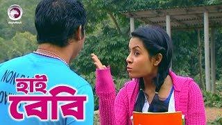 হাই বেবি । Bangla Funny Video | Mosharraf Karim | Mouri। Milon Bhotro