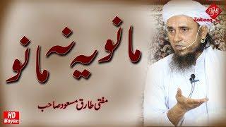 Mano Ya Na Mano | Latest Bayan | Mufti Tariq Masood SB | Zaitoon Tv