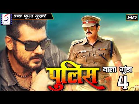 Xxx Mp4 Police Wala Gunda 4 2016 Dubbed Hindi Movies 2016 Full Movie HD L Ajith Kumar Meera Jasmine 3gp Sex