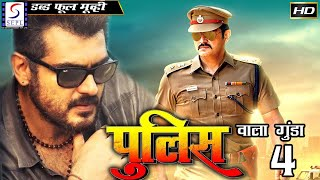 Police Wala Gunda 4 - (2016) - Dubbed Hindi Movies 2016 Full Movie HD l Ajith Kumar, Meera Jasmine