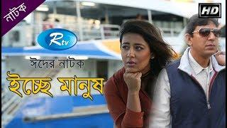 Icche Manush | Chanchal | Fazlur rahman babu | Shahnaz khushi | Rtv Telefilm