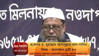 ছাত্র সমাবেশ : প্রফেসর ড. মুহাম্মাদ আসাদুল্লাহ আল-গালিব, বিষয় : জ্ঞানার্জনে ব্রতী হও