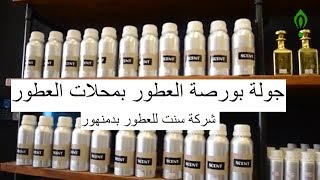 بورصة العطور | عبد الغفار  قدري| سنت للعطور بدمنهور