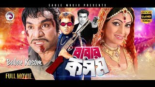 Bangla Action Movie | Babar Kosom | Manna, Nipun, Misha | Bangla Movie | Eagle Movies (OFFICIAL)