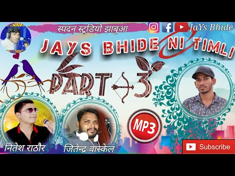 Xxx Mp4 🎶 लाड़ी रूपाली लाई देवू Part 3 JaYs Bhide Ni Timli Singer Of Aadiwasi JaYs Bhide 3gp Sex