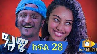ዓለሜ 28 - Aleme- New Ethiopian Sitcom Part - 28 2019
